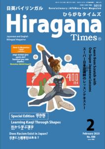 Hiragana Times-February-bilingual