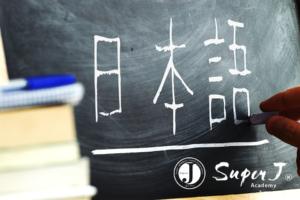 Japanese kanji on a blackboard drawn with white chalk